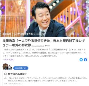 極楽とんぼ加藤浩次さんのネットニュース