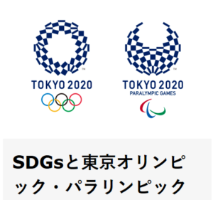SDGsと東京オリンピックの関係