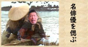 サムネ 川谷拓三 名俳優を偲ぶ