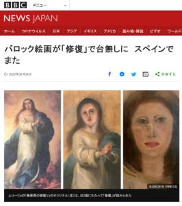 絵画修復失敗のニュースです