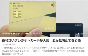 番号がないクレジットカードが人気