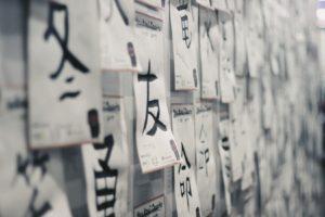 漢字 書道