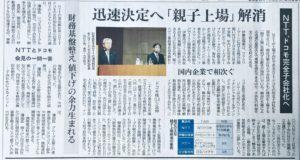 NTTがドコモを完全子会社です