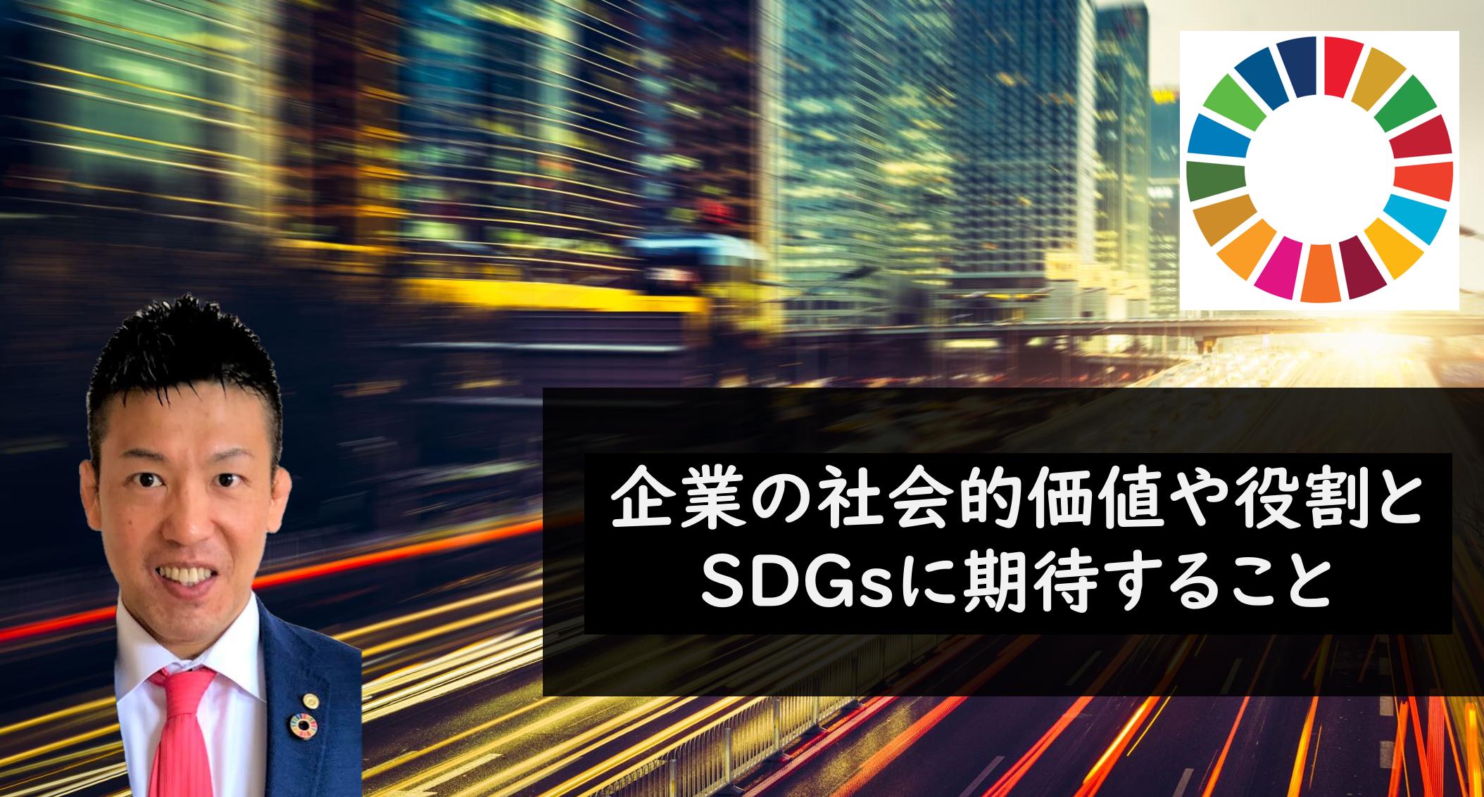 企業の役割とSDGs