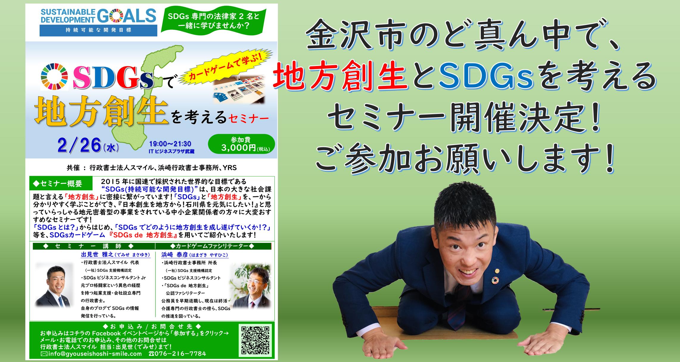 SDGs地方創生セミナー案内です