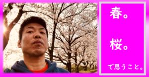 春と桜のブログです