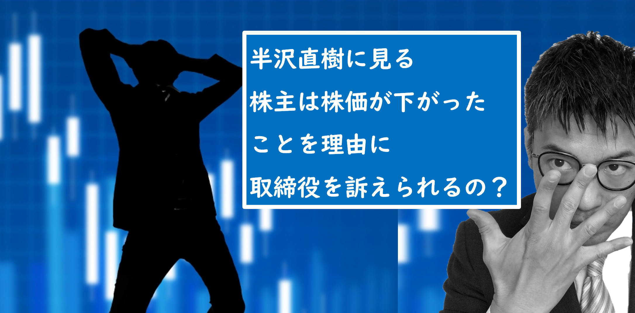 株主代表訴訟についてのブログ