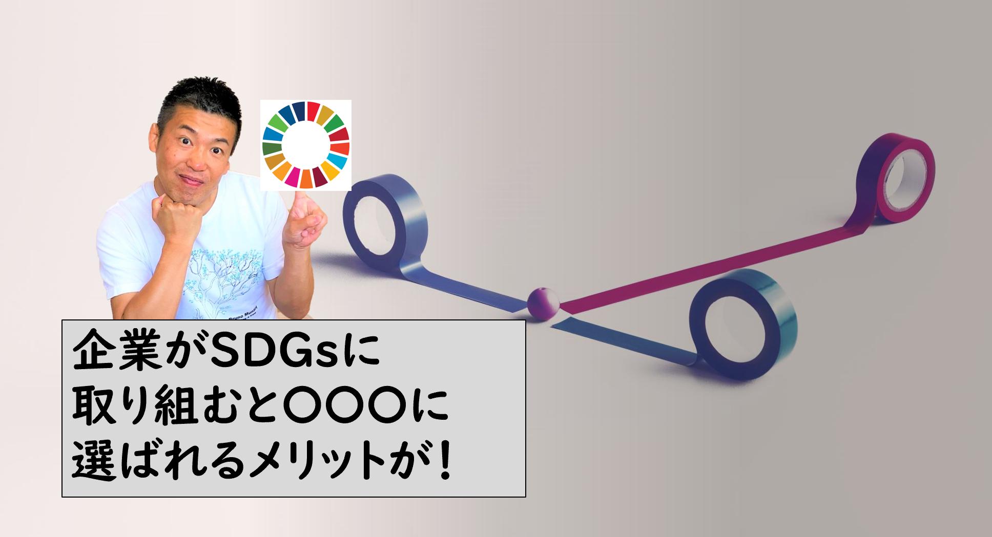 SDGsに取り組む企業のメリットです