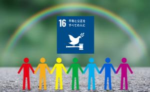 平和 SDGs 目標 ピクト
