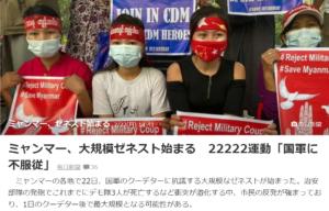 222ミャンマーのゼネストのニュース