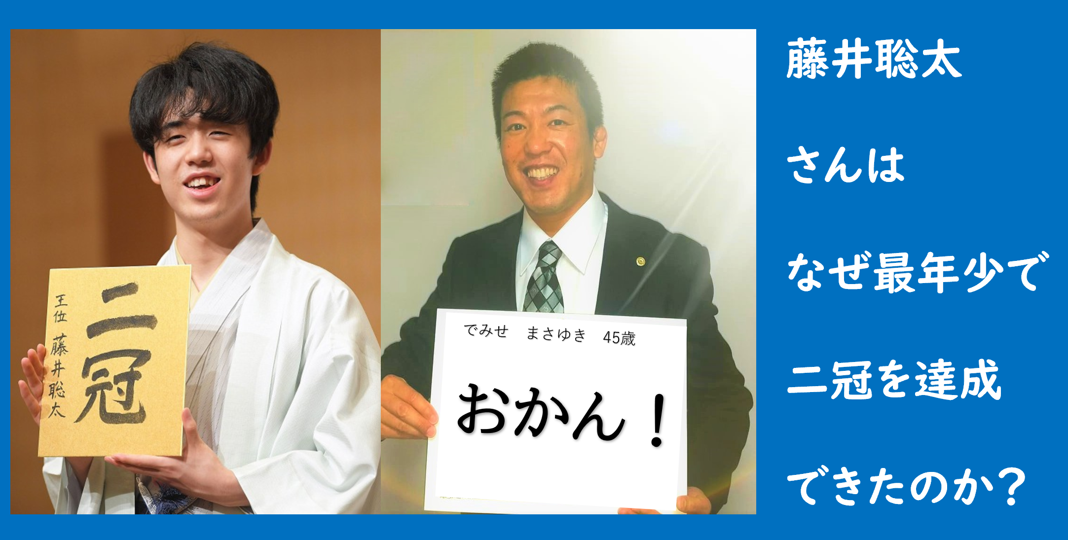 藤井聡太さん最年少二冠達成についてのブログです