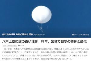 八戸の上空に謎の球体が出現