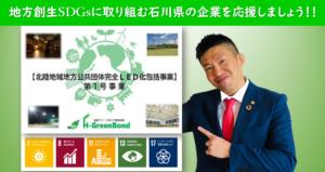 北陸グリーンボンド㈱ 地方創生SDGs官民連携プラットフォーム