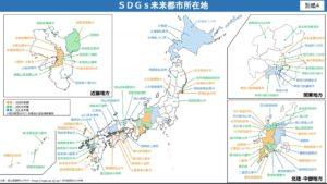 SDGs未来都市の地図です