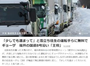 大雪の立ち往生のニュース