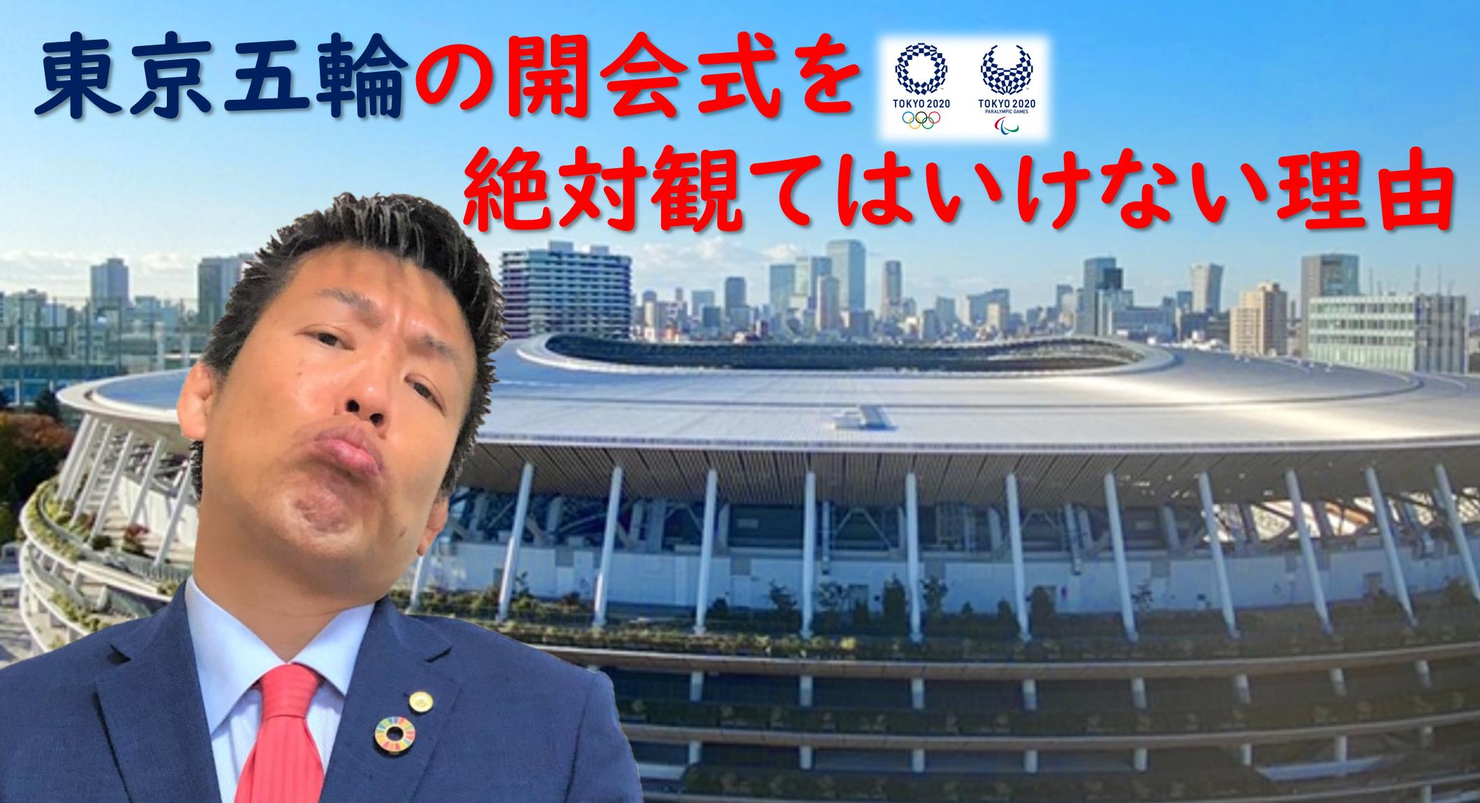 東京五輪開会式 小山田圭吾 イジメ加害