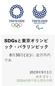 SDGsオリンピックと呼ばれる東京2020オリンピック・パラリンピック