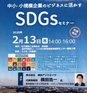 SDGsセミナーです