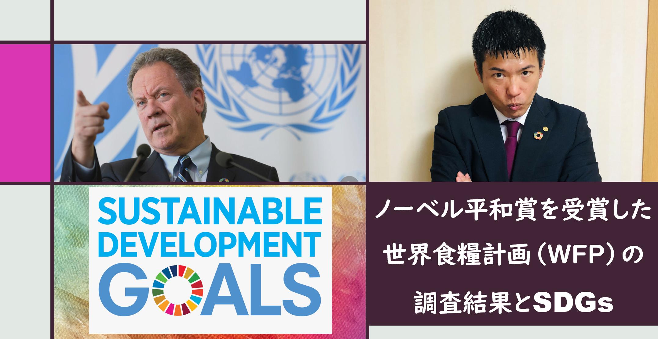 サムネ 世界食糧計画 ノーベル賞 WFP