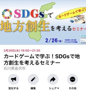 SDGs地方創生セミナー告知です