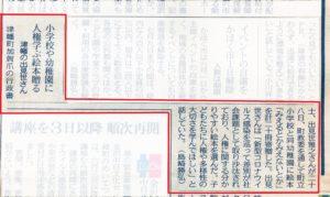 中日新聞さまの記事です。