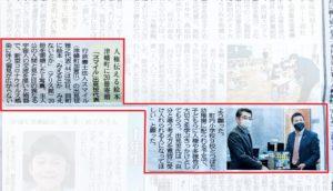 北國新聞さんの記事です