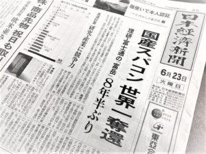 富岳世界一の新聞記事です。