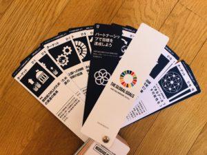 SDGsターゲットファインダー目標17です