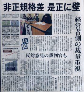 新聞 非正規労働者 判決