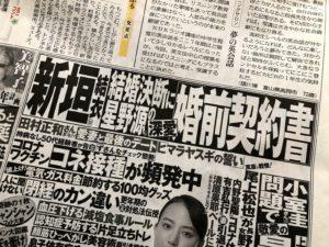 新聞広告 星野源と新垣結衣 婚前契約書