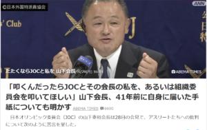山下泰裕JOC会長 会見
