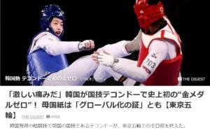 東京五輪 テコンドー 韓国金ゼロ