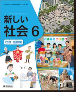 東京書籍小学校6年社会教科書表紙です