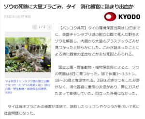 タイでゾウの死骸からプラゴミのニュース