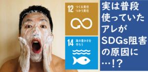 洗顔剤のスクラブ剤がマイクロプラスチック