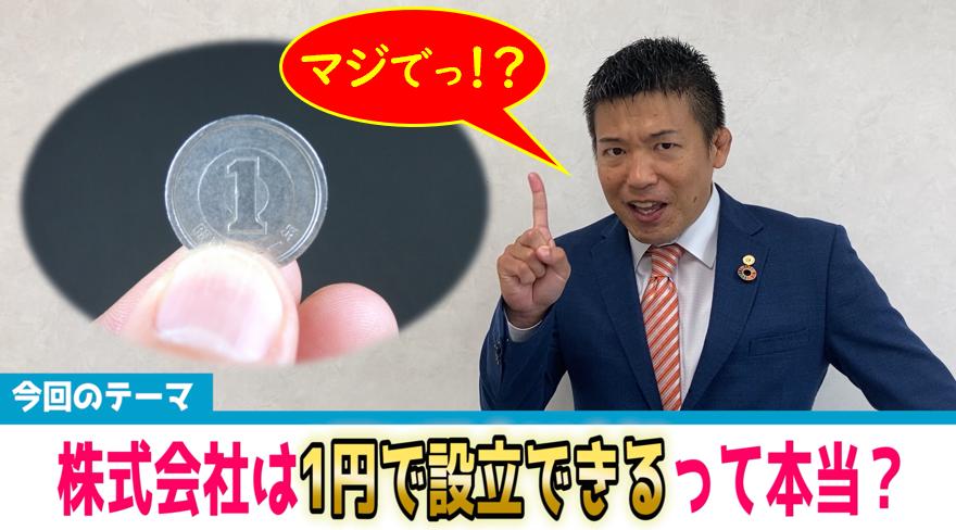 株式会社は1円で作れるのか?