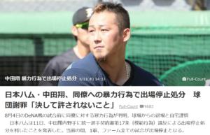 中田翔選手 暴力でアウト