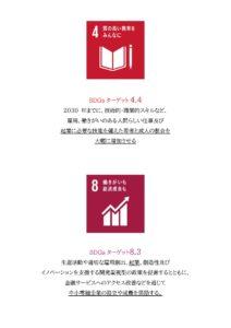 行政書士法人スマイルのSDGs宣言、目標4:質の高い教育をみんなに、目標8:働きがいも経済成長も