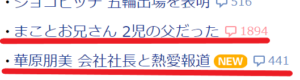 yahooニュース 令和3年7月16日午前