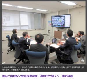 福岡市 教員採用試験 選考基準ニュース