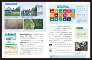 東京書籍小学校6年社会教科書sdgsページです