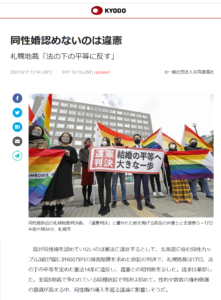 同性婚裁判の判決 違憲