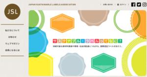 サステナブル・ラベル協会のホームページです