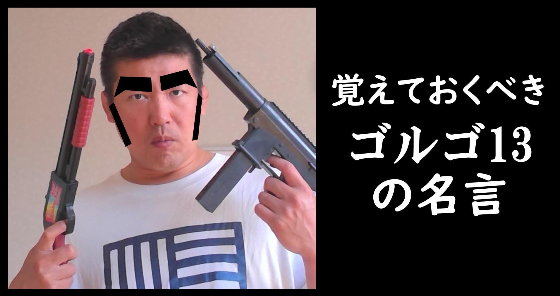 サムネ ゴルゴ13 引退 別れ パ
