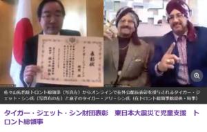タイガー・ジェット・シンさん表彰のニュース