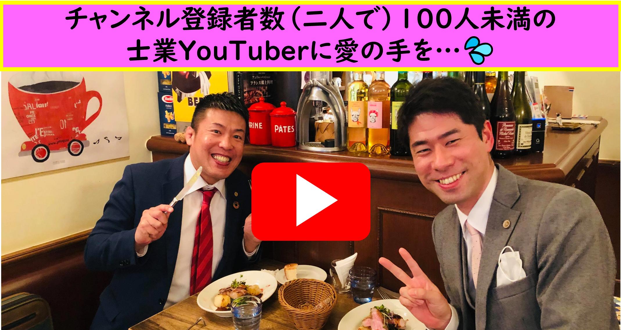 士業YouTuber