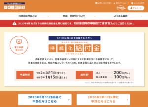 持続化給付金の申請サイト