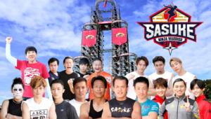 sasuke ホームページ