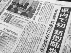 石川コロナウィルス感染の新聞
