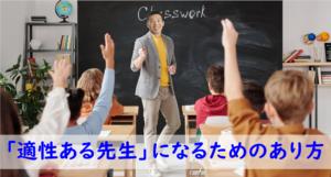 サムネ 福岡市 教員採用試験 選考基準ニュース
